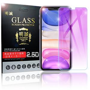 iPhone ブルーライトカット ガラスフィルムiPhoneX iPhone8 iPhone8plus iPhone6s/6 iPhone7/7 plus 6splus SE 5S 5 ブルーライトカット 強化ガラスフィルム|meiseishop