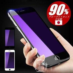 送料無料 iPhone7 iPhone6s ブルーライトカット 全面保護ガラスフィルム iPhone6s plus iPhone7plus 全面強化ガラス液晶保護フィルム ブルーライトカット 明誠|meiseishop
