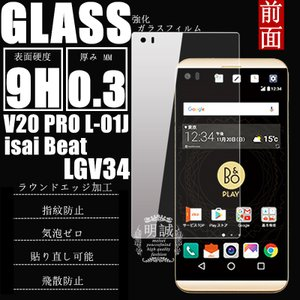 isai Beat LGV34 強化ガラス保護フィルム V20 PRO L-01J  送料無料 液晶保護フィルム isai Beat LGV34 ガラスフィルム LGV34 保護シール 強化ガラスフィルム|meiseishop