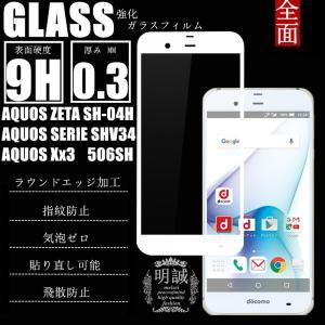 AQUOS ZETA SH-04H/AQUOS SERIE SHV34/AQUOS Xx3/STAR WARS mobile 全面保護強化ガラスフィルム SH-04H 3D全面ガラスフィルム SHV34 液晶保護フィルム AQUOS Xx3|meiseishop