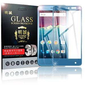 AQUOS ea 606SH 強化ガラス保護フィルム Android One 507SH 3D全面ガラスフィルム 507SH 液晶保護フィルム Android One 507SH 全面保護 AQUOS ea 606SH 送料無料|meiseishop