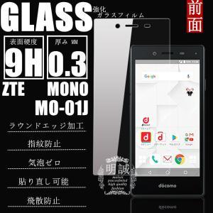 前面タイプ ZTE MONO MO-01J 強化ガラス保護フィルム 保護ガラス ZTE MO-01J ガラスフィルム MONO MO-01J 液晶保護フィルム MO-01J 液晶ガラスフィルム 送料無料|meiseishop