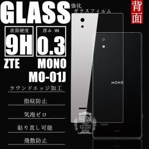 背面タイプ ZTE MONO MO-01J 強化ガラス保護フィルム 保護ガラス ZTE MO-01J ガラスフィルム MONO MO-01J 液晶保護フィルム MO-01J 液晶ガラスフィルム 送料無料|meiseishop