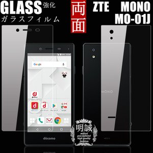 両面セット ZTE MONO MO-01J 強化ガラス保護フィルム 保護ガラス MO-01J ガラスフィルム MONO MO-01J 液晶保護フィルム MO-01J 液晶保護ガラスフィルム 送料無料|meiseishop