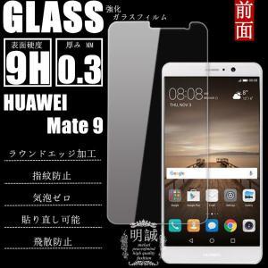 Huawei Mate 9 simフリー 強化ガラス保護フィルム Huawei Mate 9 ガラス...