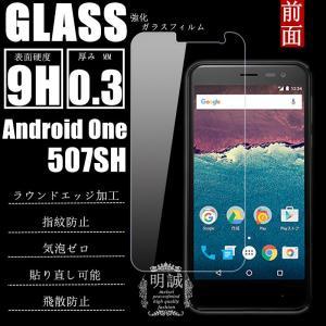 Android One 507SH 強化ガラス保護フィルム 液晶保護フィルム シャープ Android One 507SH ガラスフィルム 507SH 保護シール 強化ガラスフィルム 送料無料|meiseishop