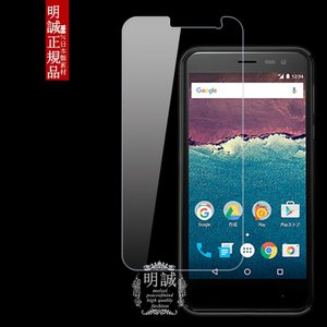 Y!mobile Android One 507SH 強化ガラス保護フィルム 液晶保護フィルム Android One 507SH ガラスフィルム 507SH 保護シール 強化ガラスフィルム 送料無料|meiseishop