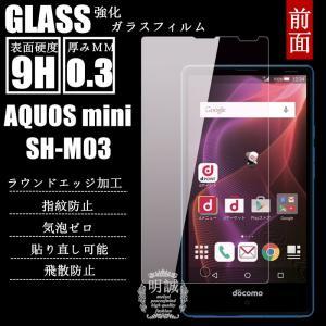 AQUOS mini SH-M03 SIMフリー 強化ガラス保護フィルム 強化ガラス AQUOS m...