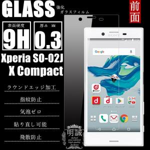 Xperia X Compact SO-02J 強化ガラス保護フィルム 保護ガラス Xperia X...