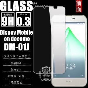 Disney Mobile on docomo DM-01J 強化ガラス保護フィルム 液晶保護フィル...