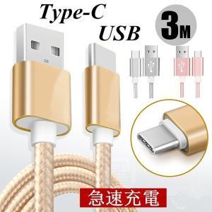 USB Type-Cケーブル 充電ケーブル Xperia X...