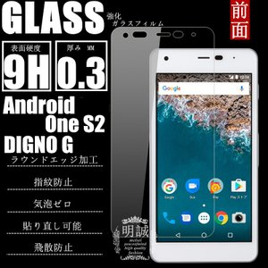 Android One S2 Y!mobile 強化ガラス保護フィルム  DIGNO G 液晶保護ガラスフィルム Android One S2 ガラスフィルム DIGNO G 強化ガラスフィルム 保護ガラス|meiseishop