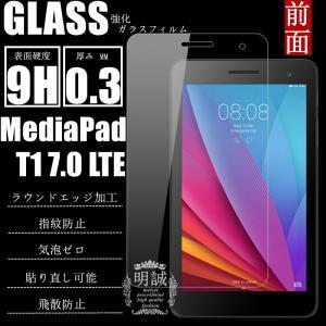 Huawei MediaPad T1 7.0 LTE 強化ガラス保護フィルム MediaPad T1 7.0 LTE 液晶保護ガラス 保護フィルム MediaPad T1 7.0 LTEガラスフィルム 強化ガラスフィルム|meiseishop
