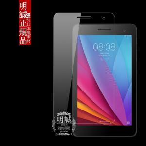 送料無料 Huawei MediaPad T1 7.0 LTE 強化ガラス保護フィルム MediaPad T1 7.0 LTE 液晶保護ガラス MediaPad T1 7.0 LTE ガラスフィルム 強化ガラスフィルム|meiseishop