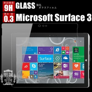 Microsoft Surface 3 マイクロソフト 強化ガラス保護フィルム Microsoft Surface 3 液晶保護ガラス Microsoft Surface 3 ガラスフィルム 強化ガラスフィルム|meiseishop