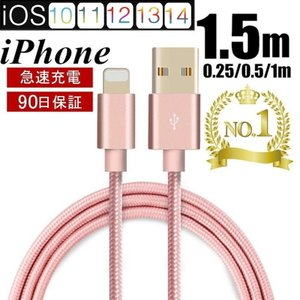 iPhoneケーブル 長さ 0.25m 0.5m 1m 1.5m 急速充電 充電器 データ転送ケーブル USBケーブル iPad iPhone用 充電ケーブル iPhone8 Plus iPhoneX 安心3か月保証