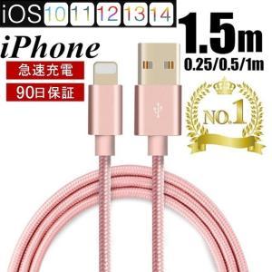 iPhoneケーブル 長さ 0.25m 0.5m 1m 1.5m 急速充電 充電器 データ転送ケーブル USBケーブル iPad iPhone用 充電ケーブル XS Max XR X 8 7 6s/6/PLUS 3か月保証|meiseishop