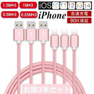 iPhoneケーブル 3本セット 充電ケーブル 長さ 0.25/0.5/1/1.5m*3本 iPho...