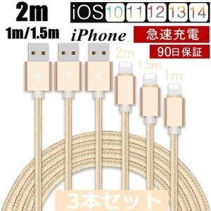 iPhoneケーブル 3本セット 長さ 1m+1.5m+2m iPhone 12/12 pro Ma...