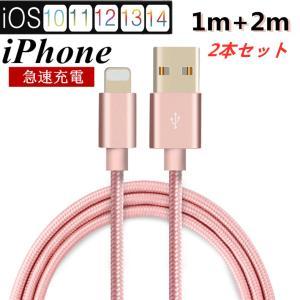 iPhoneケーブル 長さ 1m+2m 2本セット 急速充電 充電器 データ転送ケーブル USBケー...