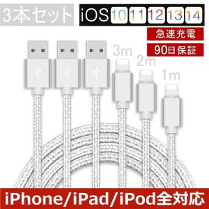 iPhoneケーブル 3本セット 長さ 1m+2m+3m iPhone12/iPhone11/XS ...