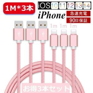 iPhoneケーブル 3本セット アイフォン 長さ 1m+1m+1m iPhone12/11/XS ...