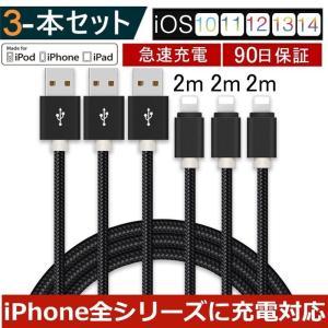 iPhoneケーブル 3本セット 長さ2m+2m+2m iPhone12/iPhone11/XS M...