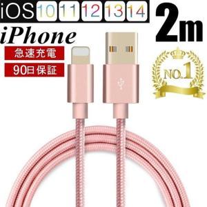 iPhoneケーブル 長さ 2 m 急速充電 充電器 データ転送ケーブル USBケーブル iPad iPhone用 充電ケーブル iPhone8/8Plus iPhoneX 7/6s/6 plus スマホ合金ケーブル