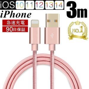 iPhoneケーブル 長さ 3 m 急速充電 充電器 データ...