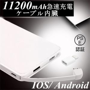 11200mAh大容量 iOS/Android対応 モバイルバッテリー ケーブル内蔵 軽量 薄型  ...