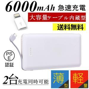6000mAhケーブル内蔵型 モバイルバッテリー iOS/A...