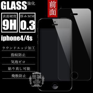 iphone4/iphone4s強化ガラスフィルム 明誠正規品iphone4sガラスフィルムiphone4s液晶保護フィルム強化ガラスiphone4ガラスフィルム送料無料 meiseishop