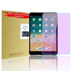 ipad mini5/ipad mini4/ipad mini3/ipad mini2/ipadmini ブルーライトカットガラスフィルム iPad mini強化ガラス保護フィルム iPadブルーライトカット保護ガラス|meiseishop