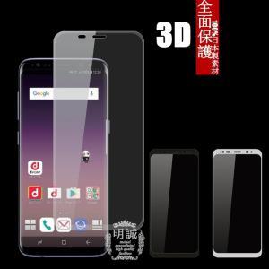 Galaxy S8+ SCV35 SC-03J 強化ガラスフィルム3D 全面 曲面ガラス保護フィルム 明誠 Galaxy S8+ SCV35 SC-03J 全面強化ガラス保護フィルム|meiseishop