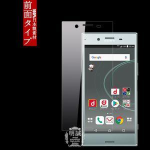 Xperia XZ Premium SO-04J 強化ガラス保護フィルム エクスペリア XZ プレミ...