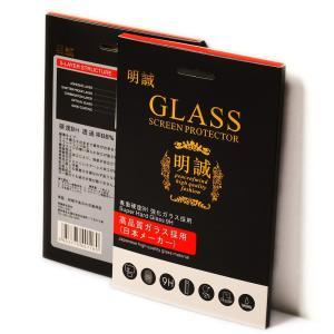明誠正規品 Xperia XZ Premium SO-04J 強化ガラス保護フィルム エクスペリア ...