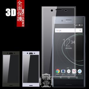 Xperia XZ Premium SO-04J 強化ガラス保護フィルム 3D 全面 全面保護ガラス...