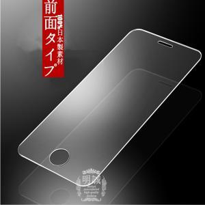 送料無料 iphone SE /iphone 5s /iphone5c /iphone5 強化ガラスフィルム 明誠正規品 iphoneSE ガラスフィルム iphone5s液晶保護フィルム強化ガラス meiseishop