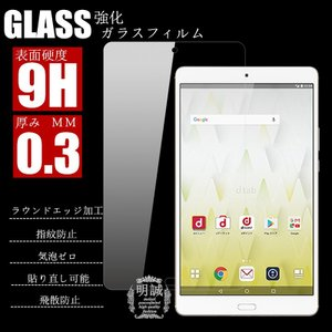 dtab Compact d-01J 強化ガラスフィルム Huawei MediaPad M3 8....