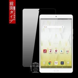 dtab Compact d-01J / Huawei MediaPad M3 8.4 強化ガラス保護フィルム d-01J 液晶保護フィルム 強化ガラス MediaPad M3 8.4 ガラスフィルム dtab Compact d-01J|meiseishop