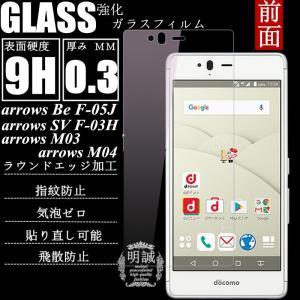 arrows M04/arrows M03/arrows SV F-03H/arrows Be F-05J強化ガラス保護フィルム arrows SV F-03H ガラスフィルム arrows M03強化液晶ガラスフィルム arrows M04|meiseishop