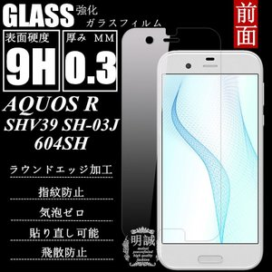 【製品仕様】  ■材質:高品質ガラス採用(日本メーカー) ■硬度:9H  ■厚み:約0.3mm  ■...