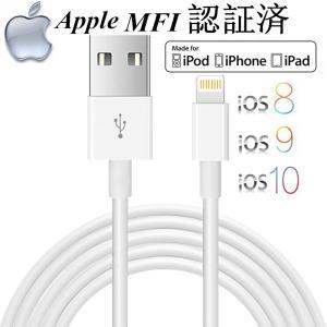 iPhone ケーブル Apple MFI 認証 iPhone8/8Plus iPhoneX iPhone7 ケーブル USB ケーブル iphone6s Lightning ケーブル 充電ケーブル 1m ライトニング MFI認証済|meiseishop