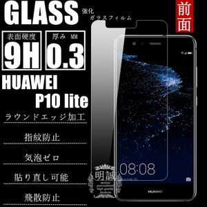 HUAWEI P10 lite 強化ガラス保護フィルム HUAWEI P10 lite 保護フィルム...