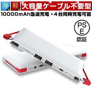 モバイルバッテリー 10000mAh 急速充電 ケーブル不要 大容量 軽量 薄型 iphone Xp...