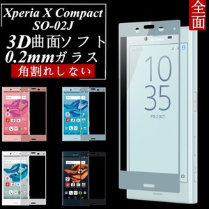Xperia X Compact SO-02J 強化ガラスフィルム 3D 曲面 0.2全面ガラス保護フィルム Xperia X Compact SO-02J ソフトフレーム 液晶保護ガラスフィルム meiseishop