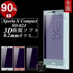 Xperia X Compact SO-02J ブルーライトカット 強化ガラスフィルム 3D 曲面 ...