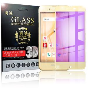 AQUOS L2 ブルーライトカット 全面保護 強化ガラス保護フィルム AQUOS EVER SH-02J DM-01J 極薄0.2mm 3D AQUOS U SHV37 ガラスフィルム SH-M04-A ソフトフレーム|meiseishop