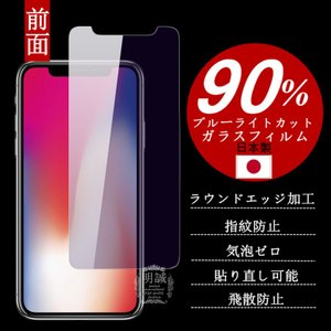iPhone 11 Pro Max iPhone XR iPhone XS Max ブルーライトカット 強化ガラス保護フィルム iPhone X/8/8plus/7/7plus/6s/6s plus 液晶 全機種対応 iPhone用|meiseishop