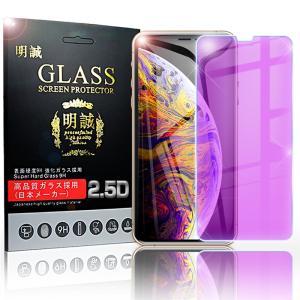 iPhone XS Max iPhone XS iPhone XR ブルーライトカット 強化ガラス保護フィルム iPhone X/8/8plus/7/7plus/6s/6s plus 液晶保護フィルム 全機種対応 iPhone用|meiseishop